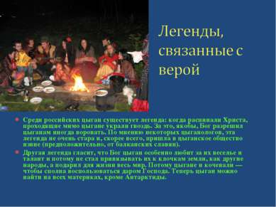 Среди российских цыган существует легенда: когда распинали Христа, проходящие...