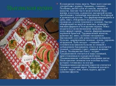 Кухня цыган очень проста. Чаще всего цыгане употребляют курицу, баранину, гов...
