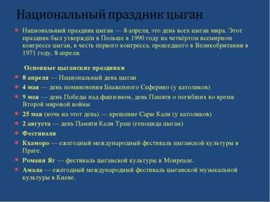 Национальный праздник цыган — 8 апреля, это день всех цыган мира. Этот праздн...