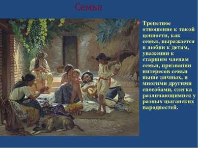 Трепетное отношение к такой ценности, как семья, выражается в любви к детям, ...