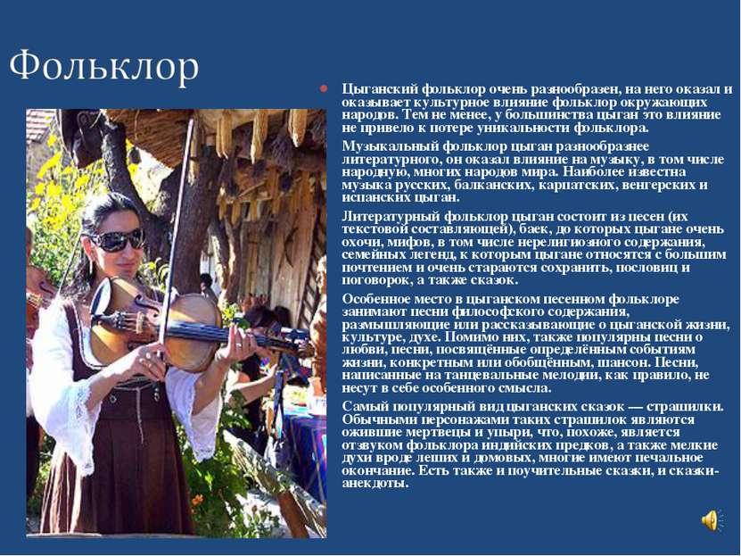 Цыганский фольклор очень разнообразен, на него оказал и оказывает культурное ...