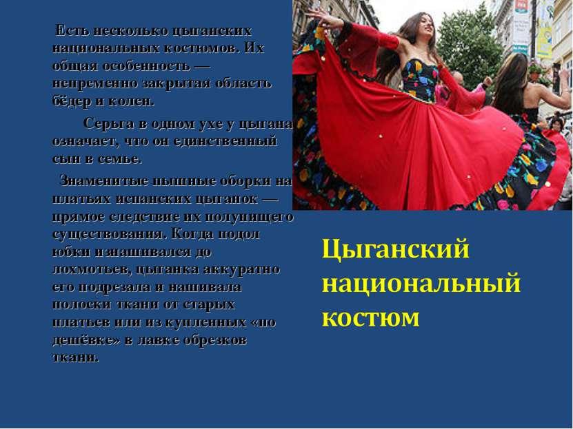 Есть несколько цыганских национальных костюмов. Их общая особенность— непрем...