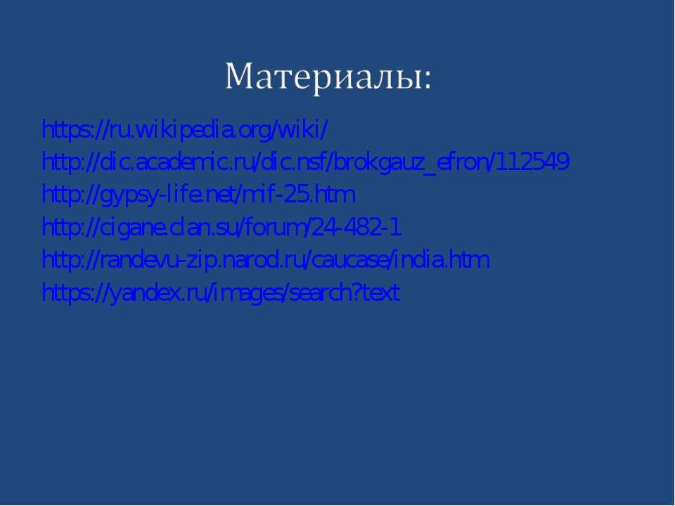 https://ru.wikipedia.org/wiki/ http://dic.academic.ru/dic.nsf/brokgauz_efron/...
