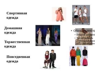 Домашняя одежда Спортивная одежда Торжественная одежда Повседневная одежда