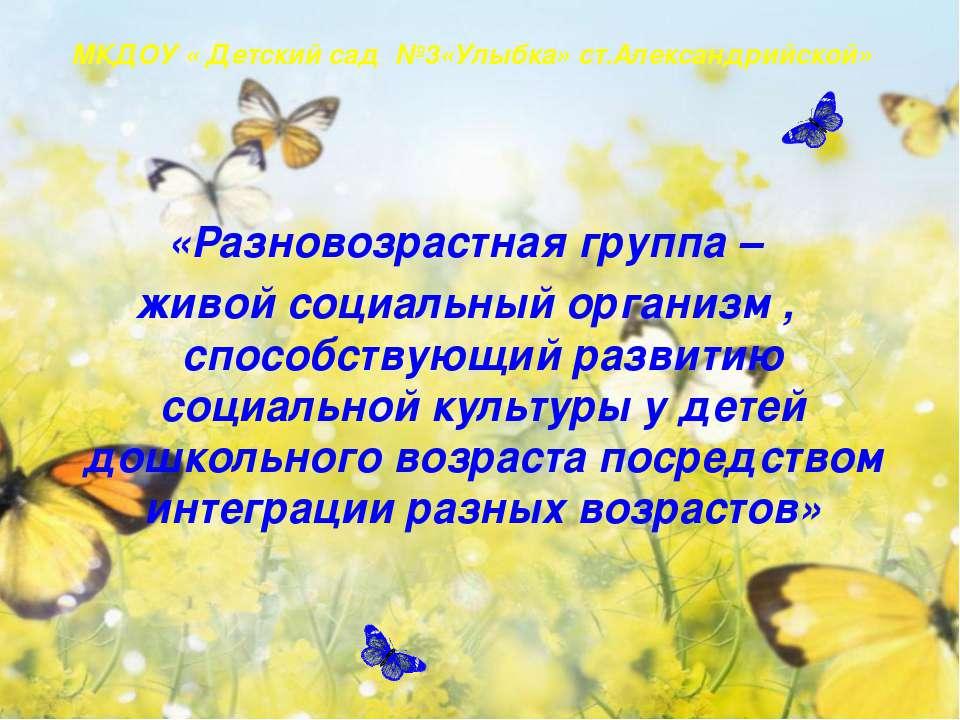 МКДОУ « Детский сад №3«Улыбка» ст.Александрийской» «Разновозрастная группа – ...