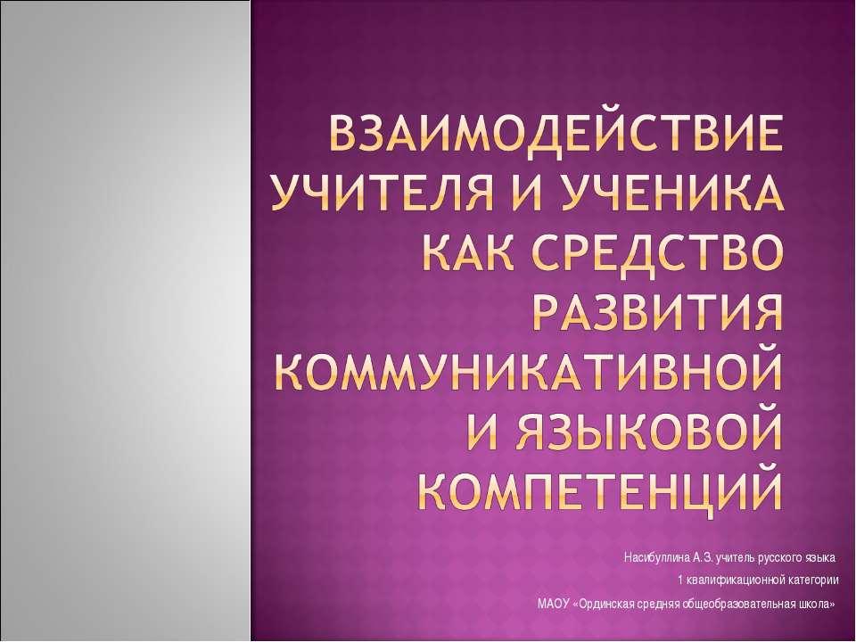 Насибуллина А.З. учитель русского языка 1 квалификационной категории МАОУ «Ор...