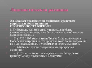 А4.В каком предложении языковым средством выразительности является ПРОТИВОПОС...