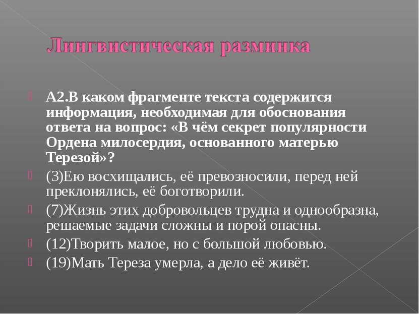 А2.В каком фрагменте текста содержится информация, необходимая для обосновани...