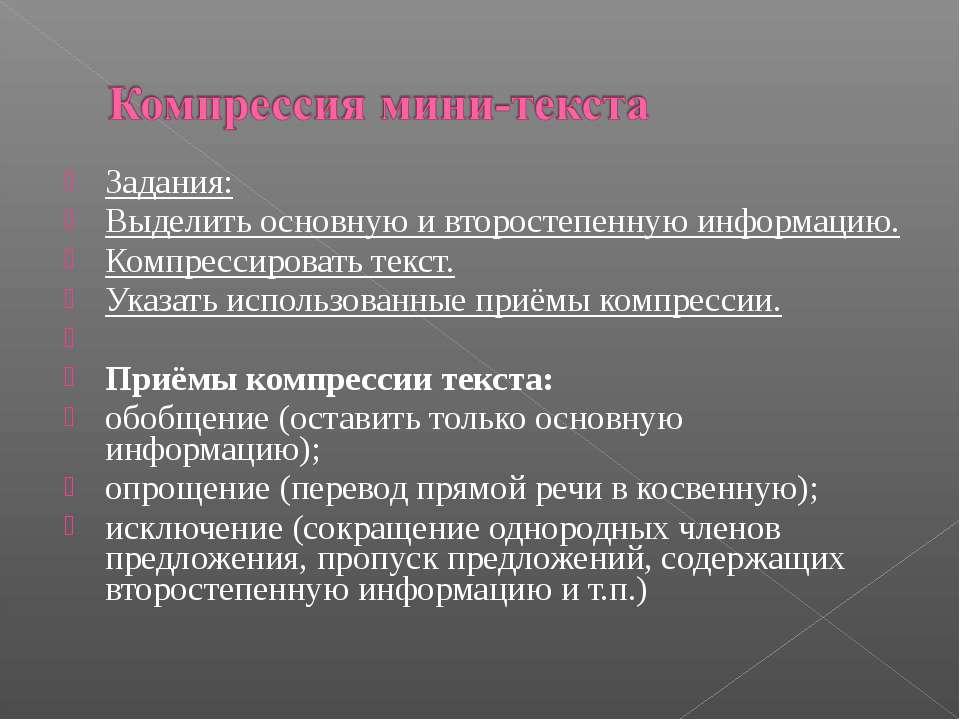 Задания: Выделить основную и второстепенную информацию. Компрессировать текст...