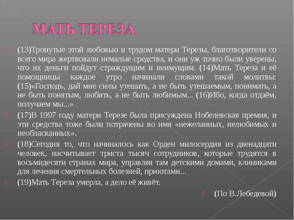 (13)Тронутые этой любовью и трудом матери Терезы, благотворители со всего мир...