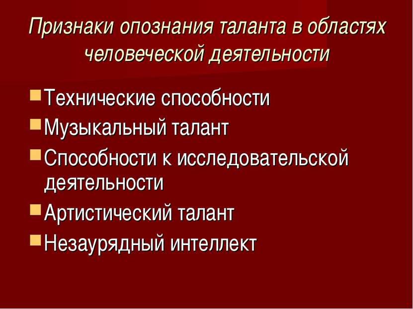 Признаки опознания таланта в областях человеческой деятельности Технические с...