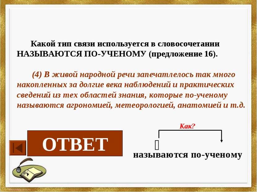 Какой тип связи используется в словосочетании НАЗЫВАЮТСЯ ПО-УЧЕНОМУ (предложе...