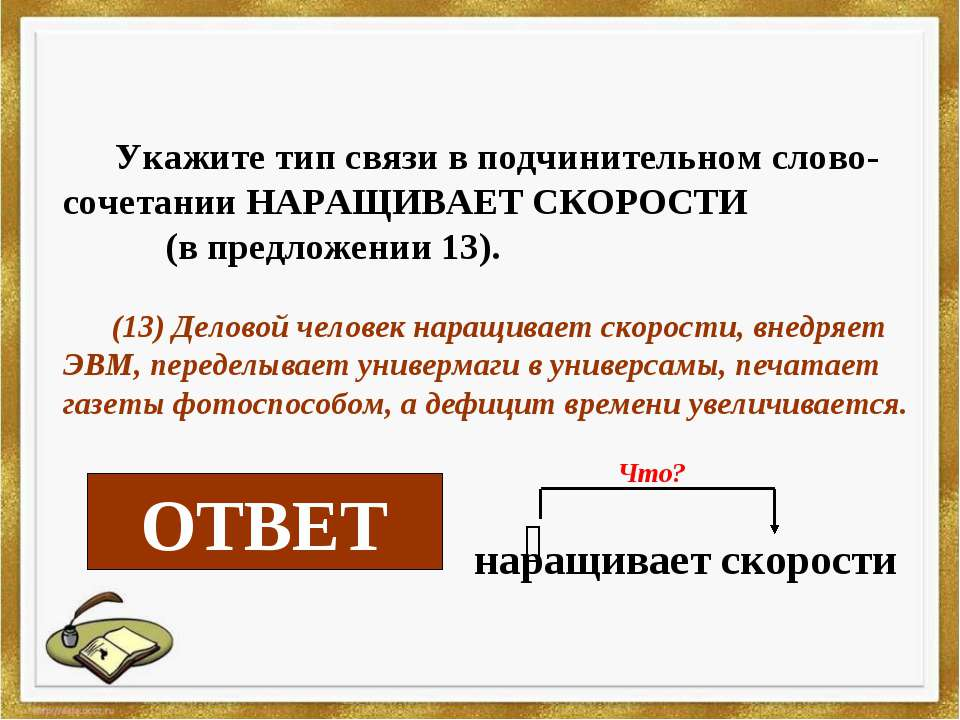 Укажите тип связи в подчинительном слово-сочетании НАРАЩИВАЕТ СКОРОСТИ (в пре...