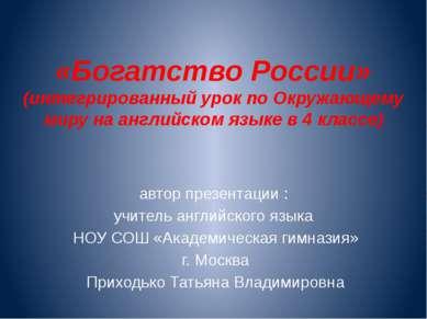 «Богатство России» (интегрированный урок по Окружающему миру на английском яз...