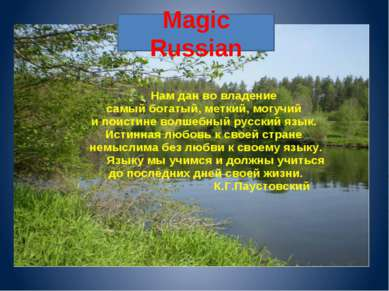 Magic Russian