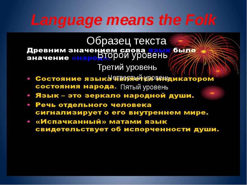 Language means the Folk