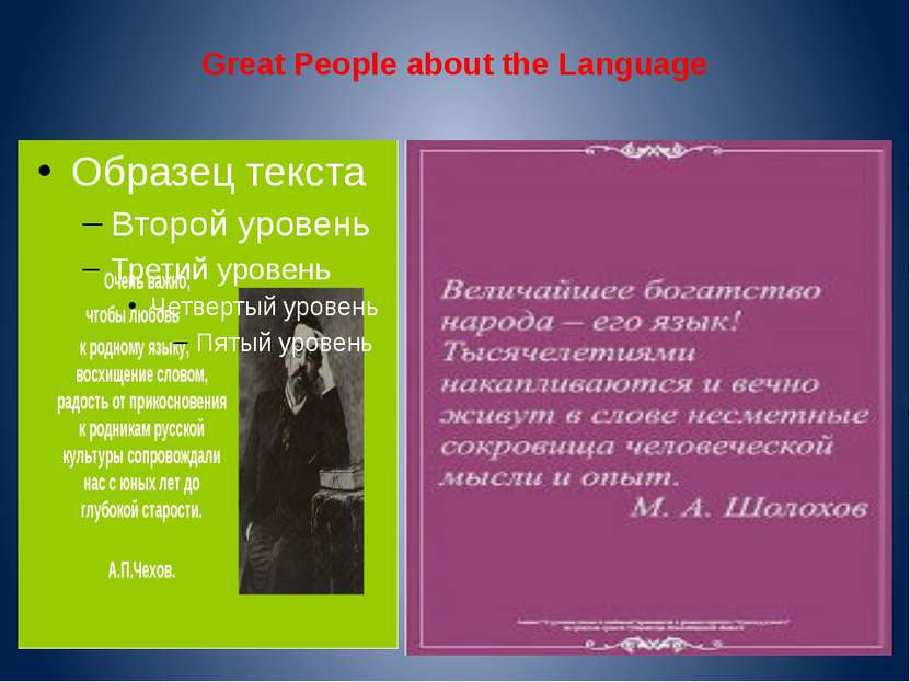Great People about the Language