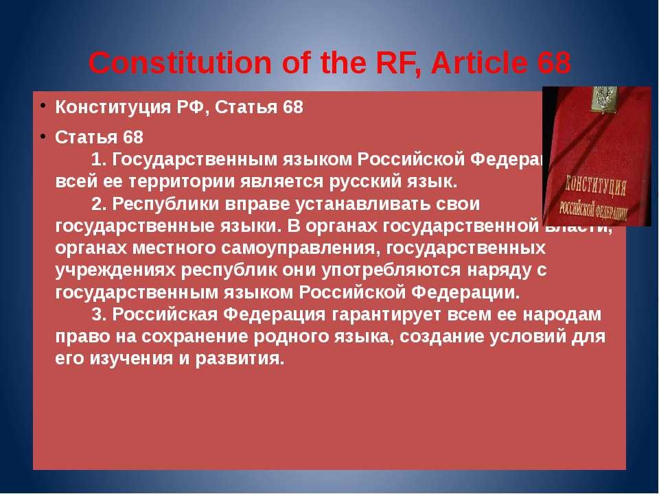 Constitution of the RF, Article 68 Конституция РФ, Статья 68 Статья 68 ...