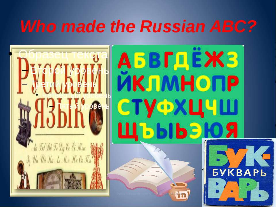 Who made the Russian ABC?