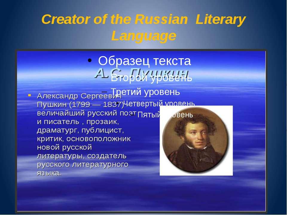 Creator of the Russian Literary Language
