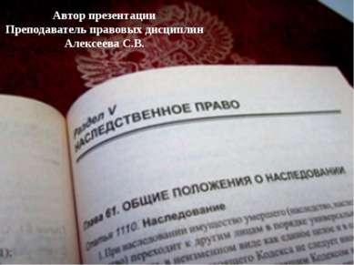 Автор презентации Преподаватель правовых дисциплин Алексеева С.В.