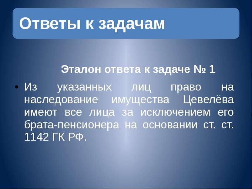 Эталон ответа к задаче № 1 Из указанных лиц право на наследование имущества...