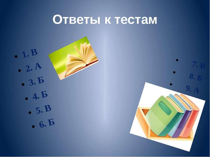 Ответы к тестам 1. В 2. А 3. Б 4. Б 5. В 6. Б 7. В 8. Б 9. А 10. В 11. А 12. Б