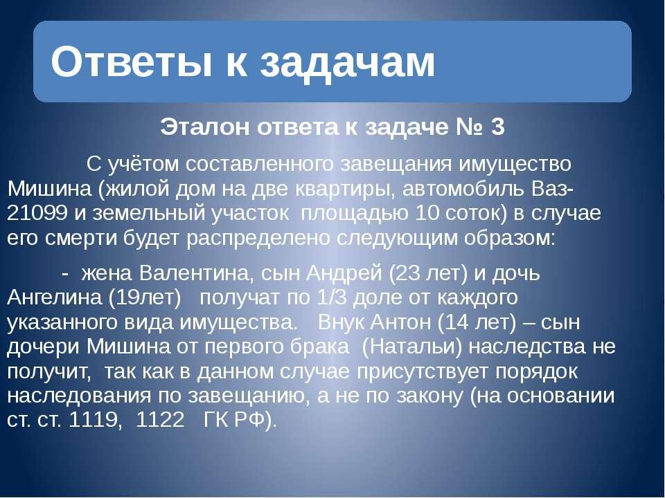 Эталон ответа к задаче № 3 С учётом составленного завещания имущество Мишин...