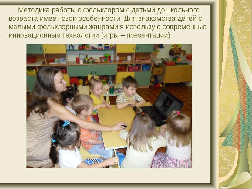 Методика работы с фольклором с детьми дошкольного возраста имеет свои особенн...