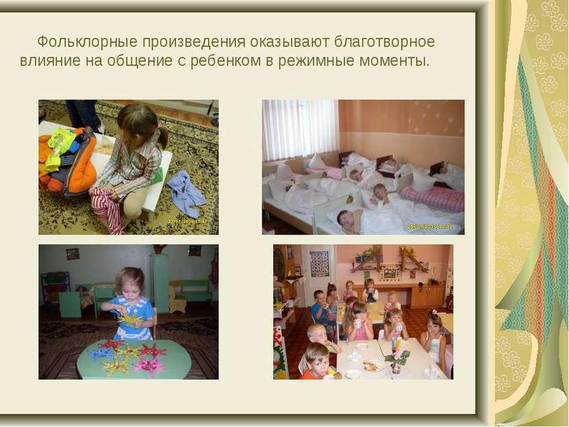 Фольклорные произведения оказывают благотворное влияние на общение с ребенком...