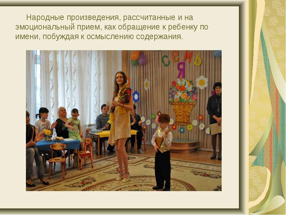 Народные произведения, рассчитанные и на эмоциональный прием, как обращение к...