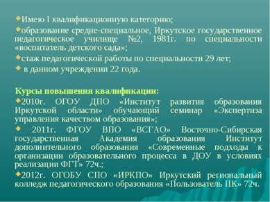 Имею I квалификационную категорию; образование средне-специальное, Иркутское ...