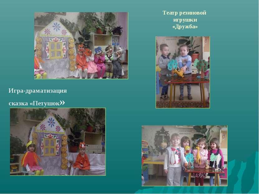 Театр резиновой игрушки «Дружба» Игра-драматизация сказка «Петушок»