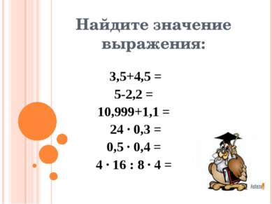 Найдите значение выражения: 3,5+4,5 = 5-2,2 = 10,999+1,1 = 24 ∙ 0,3 = 0,5 ∙ 0...