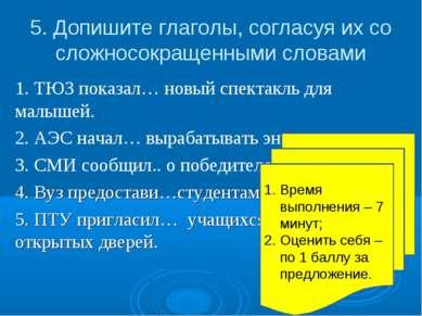 5. Допишите глаголы, согласуя их со сложносокращенными словами 1. ТЮЗ показал...