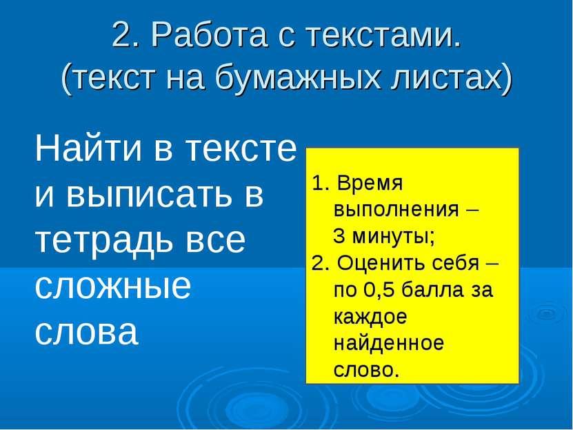 2. Работа с текстами. (текст на бумажных листах) 1. Время выполнения – 3 мину...