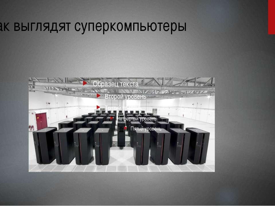 Изобретатель суперкомпьютеров – Сеймур Крэй