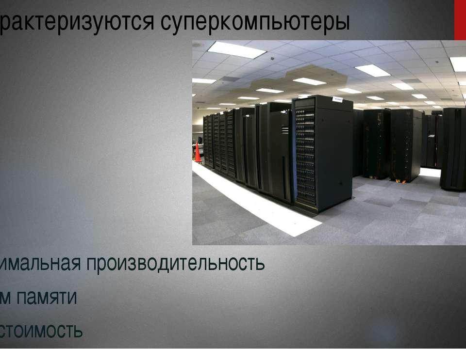 Зарубежные суперкомпьютеры