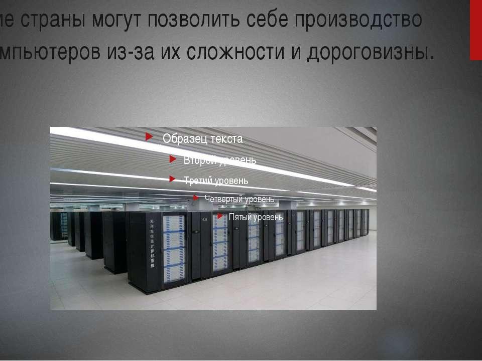 Немногие страны могут позволить себе производство суперкомпьютеров из-за их с...