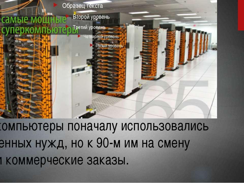 Компьютеры играют в шахматы.