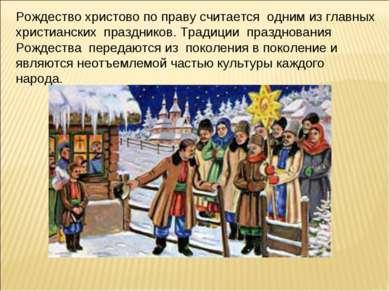 Рождество христово по праву считается одним из главных христианских празднико...
