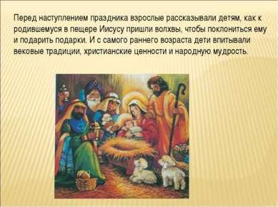 Перед наступлением праздника взрослые рассказывали детям, как к родившемуся в...