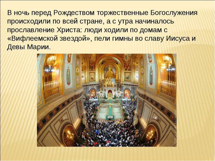 В ночь перед Рождеством торжественные Богослужения происходили по всей стране...
