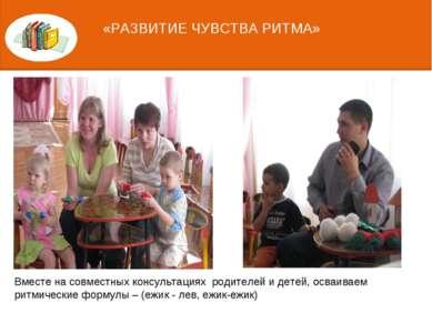 Вместе на совместных консультациях родителей и детей, осваиваем ритмические ф...