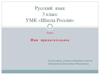 Тема: Имя прилагательное Русский язык 3 класс УМК «Школа России» Подготовила:...