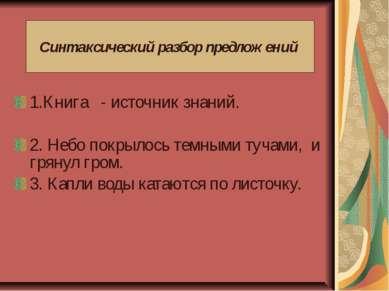 1.Книга - источник знаний. 2. Небо покрылось темными тучами, и грянул гром. 3...