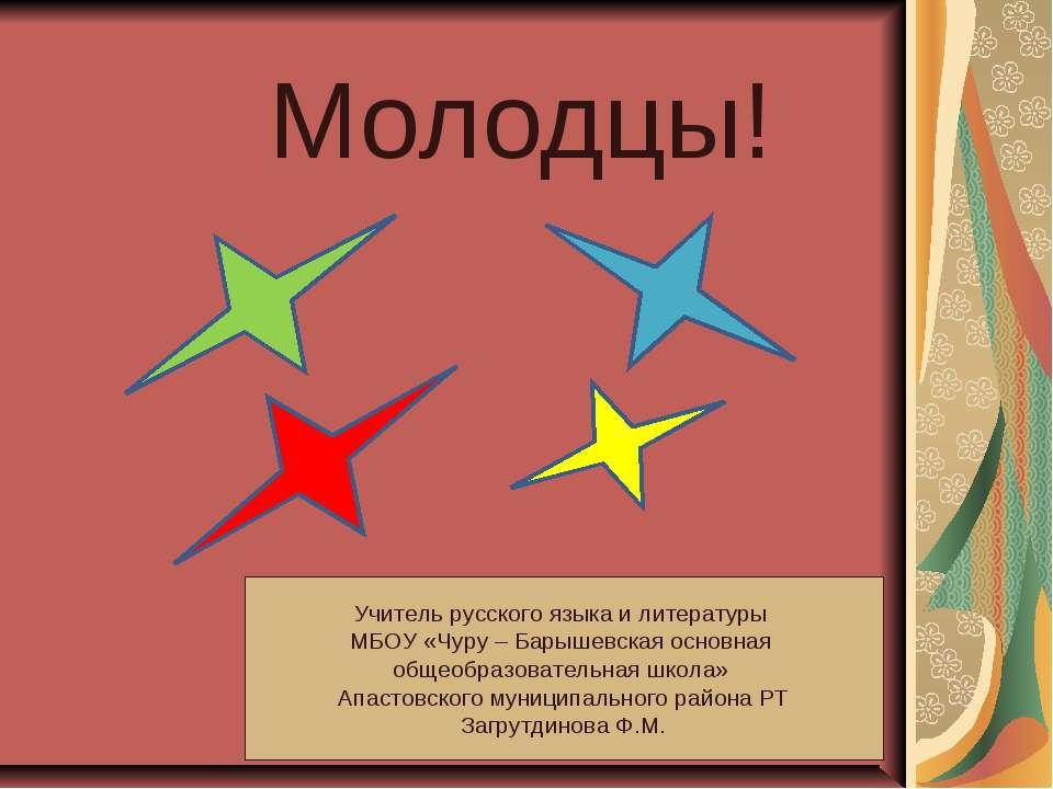 Молодцы! Учитель русского языка и литературы МБОУ «Чуру – Барышевская основна...