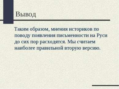 Вывод Таким образом, мнения историков по поводу появления письменности на Рус...