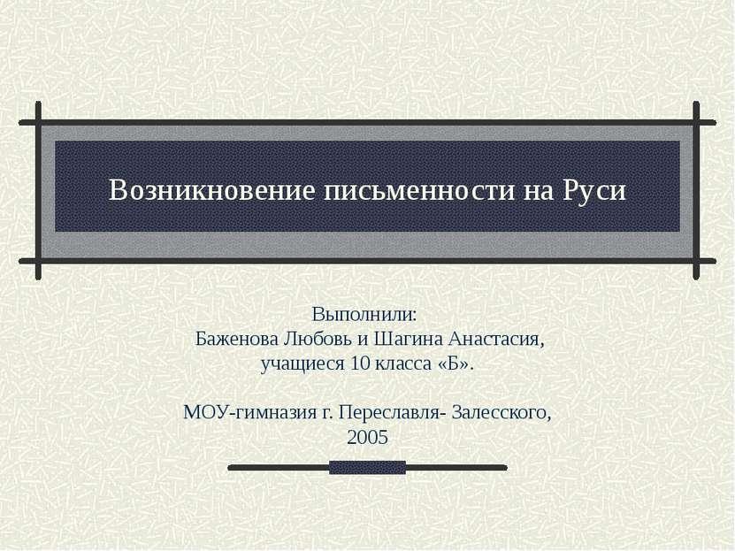 Возникновение письменности на Руси Выполнили: Баженова Любовь и Шагина Анаста...