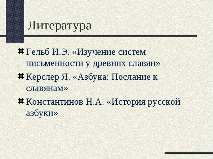 Литература Гельб И.Э. «Изучение систем письменности у древних славян» Керслер...